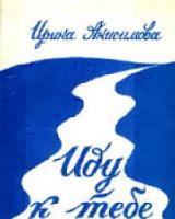 Иван Анисимов - полная биография