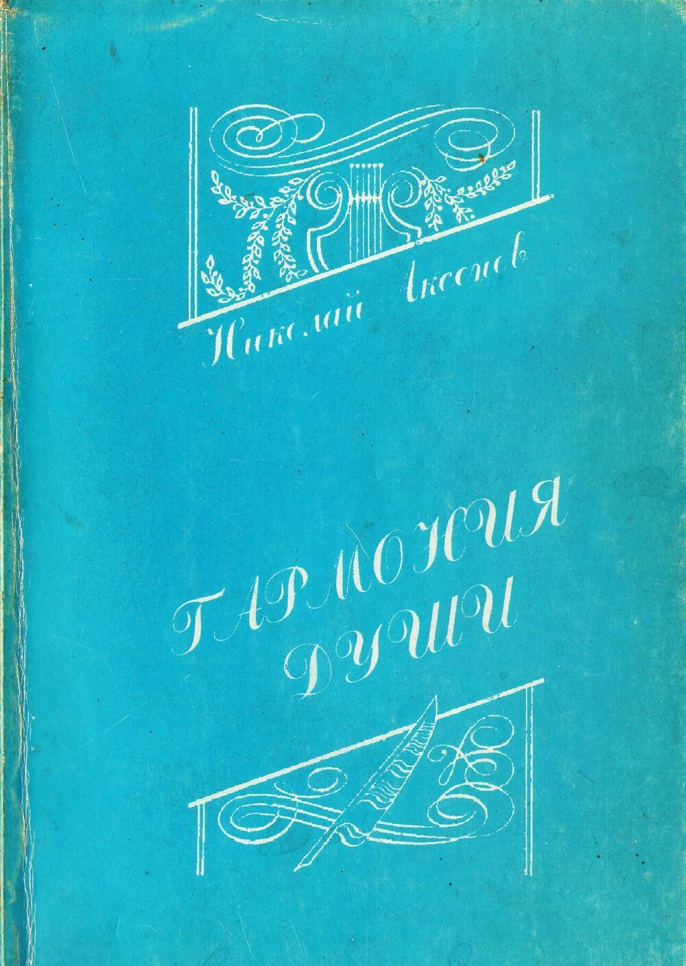 журнал тобол поэзия